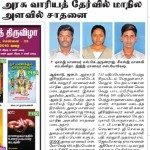 Board Exam Oct-2018 Toppers